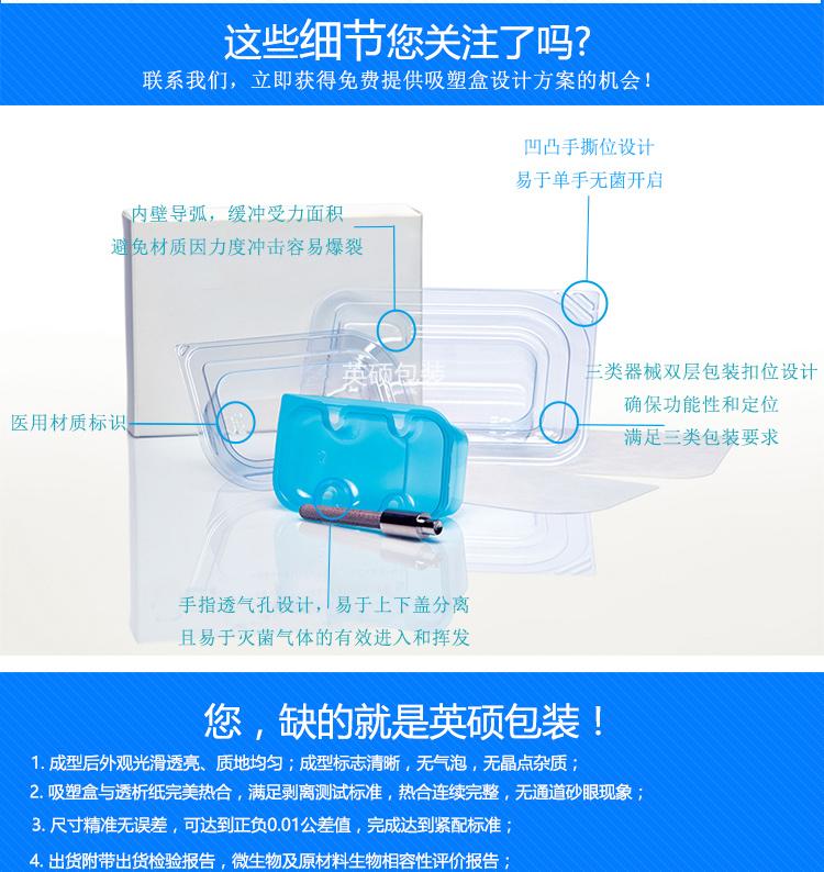 特卫强医疗器械吸塑盒相关图片