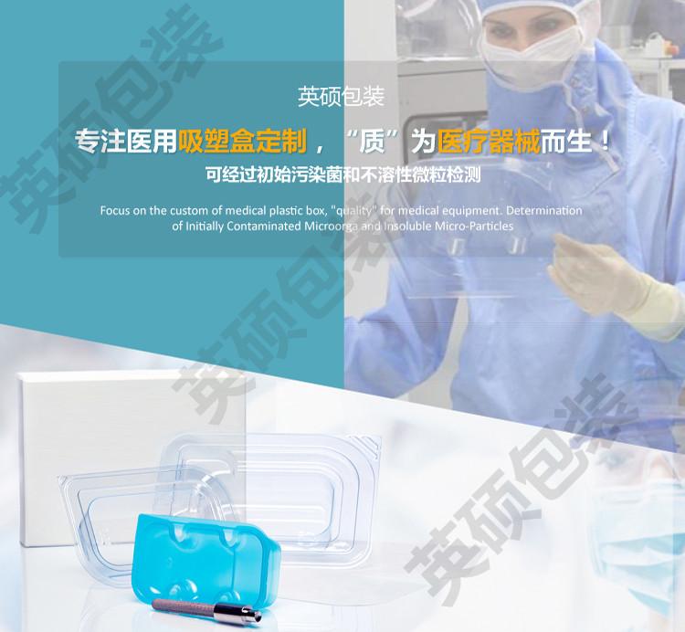 英硕包装医疗器械吸塑包装盒详情页图片