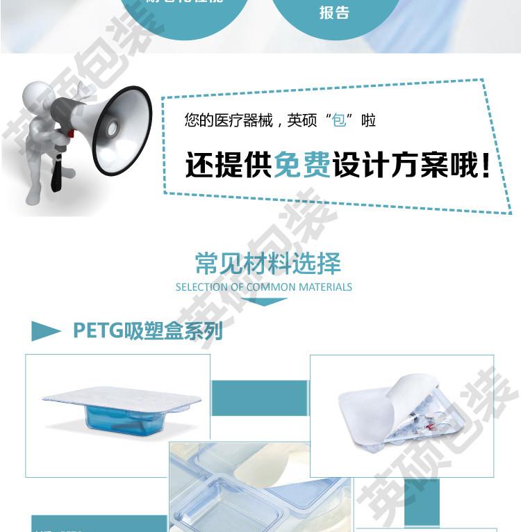 英硕包装医疗器械无菌包装详情页图片
