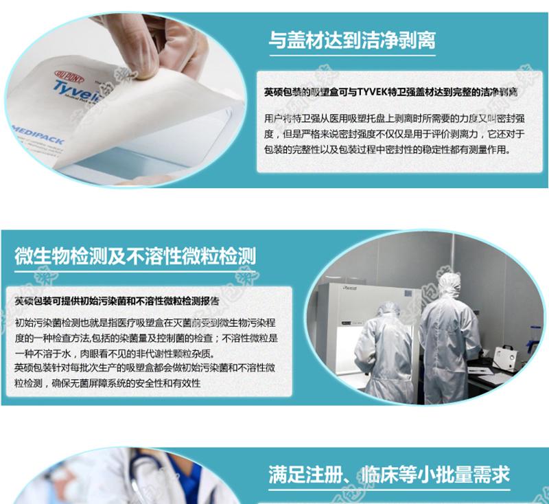 吻合器医疗器械包装详情页图片